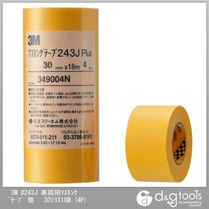 マスキングテープ 243J Plus 30mm×18m 4巻