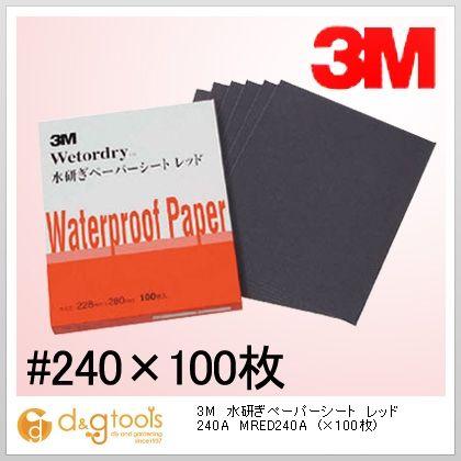 3M(スリーエム) 水研ぎペーパーシート レッド   MRED240A 100 枚