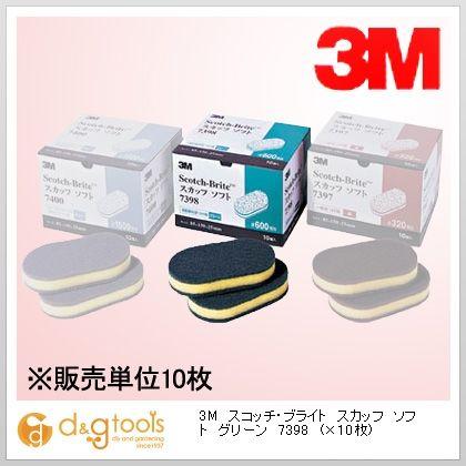 3M(スリーエム) スコッチブライト スカッフ ソフト グリーン  7398 10 枚