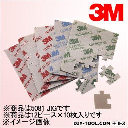 3M(スリーエム) ジグソーパズル型スポンジ研磨材  114×140mm 5081 JIG 12ピース×10 枚