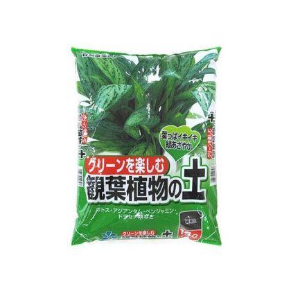 自然応用科学 観葉植物の土  14L