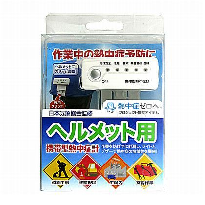 携帯型熱中症計 ヘルメット用  53mm