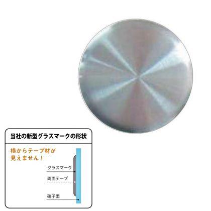 999 グラスマーク HL (08841) 防犯フィルム ドア用サッシ用防犯