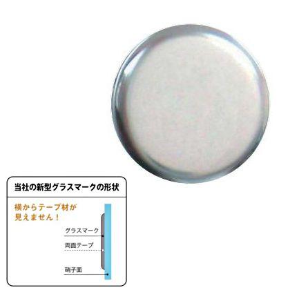 グラスマーク #800(鏡面)  08842