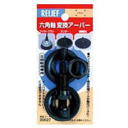 RELIEF 六角軸変換アーバー   30027