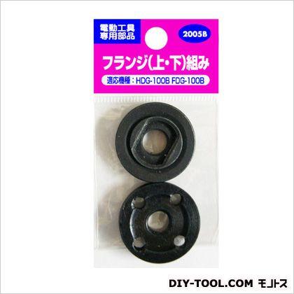 ディスクDG100用フランジ(上下)組 No.2005B