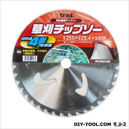 TRAD 草刈チップソー  255mm TS-255