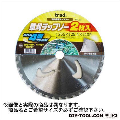 TRAD 草刈チップソー(2枚入り)  230mm 2TS-230 2枚組