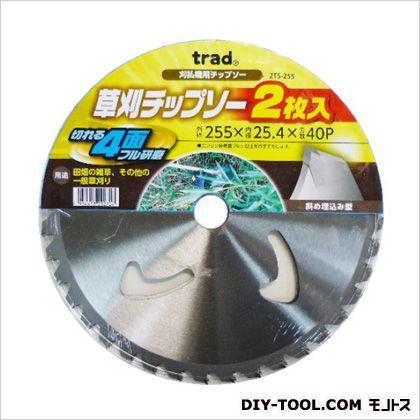 TRAD 草刈チップソー(2枚入り)  255mm 2TS-255 2枚組