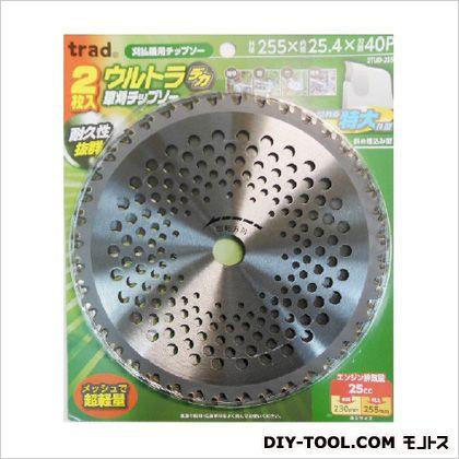 TRAD ウルトラデカチップソー(草刈り用)  255mm 2TUD-255 2枚組