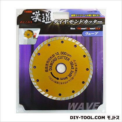 漢道 ダイヤモンドカッターウェーブ 150mm (ODW-150)