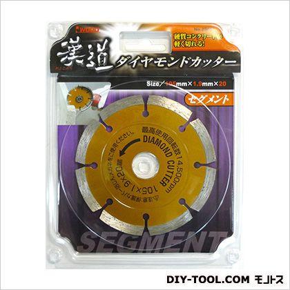 漢道 ダイヤモンドカッターセグメント  105mm ODS-105