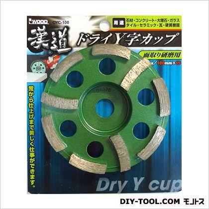 漢道 ドライY字カップ  100mm OYC-100
