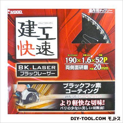 造作用チップソー(ブラック・レーザー)  190mm