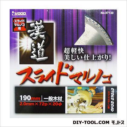 漢道 スライド丸鋸用チップソー  190mm