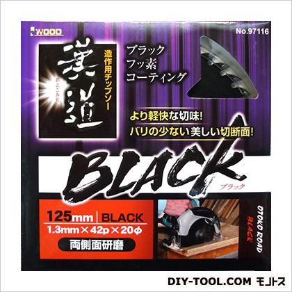漢道 造作用チップソー(ブラック)  125mm