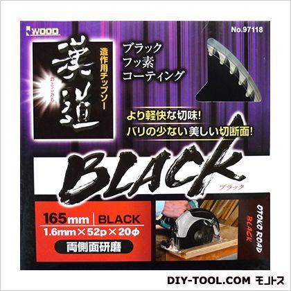 漢道造作用チップソー(ブラック)  165mm