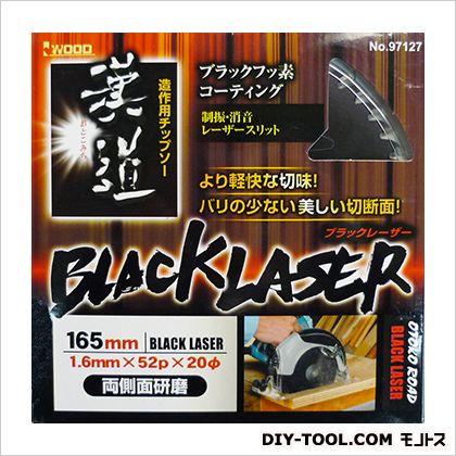 漢道 造作用チップソー(ブラック・レーザー)  165mm
