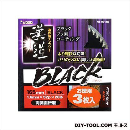 漢道 造作用チップソー(ブラック)  165mm 97118 3 枚