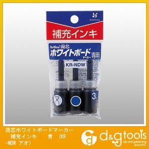 シャチハタ 潤芯ホワイトボードマーカー 補充インキ  青 青  KR-NDW アオ