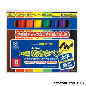 乾きまペン 太字角芯 8色セット紙ケース   199NK-8S