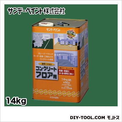 油性コンクリートフロア用(高級アクリル系・床用塗料)  14kg