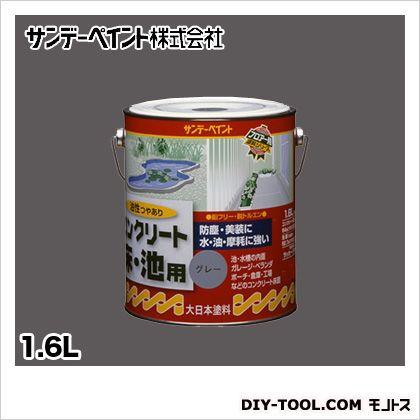 油性コンクリート床・池用 二石タイプ グレー 1.6L