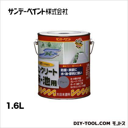 油性コンクリート床・池用 二石タイプ 白 1.6L