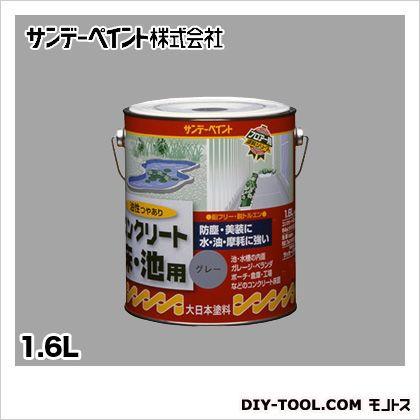 油性コンクリート床・池用 二石タイプ ライトグレー 1.6L
