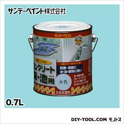 油性コンクリート床・池用二石タイプ 水色 0.7L