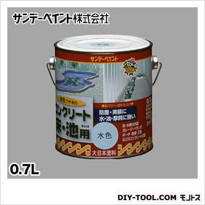 油性コンクリート床・池用 二石タイプ ライトグレー 0.7L