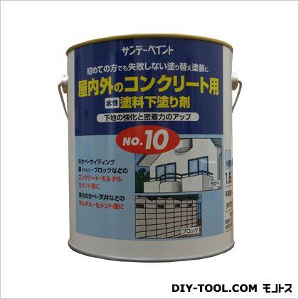 水性塗料下塗り剤 No.10  1.6L