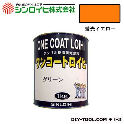 ワンコートロイヒ  油性蛍光塗料 蛍光イエロー 1kg
