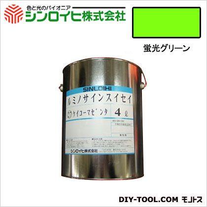 ルミノサインスイセイ水性蛍光塗料 蛍光グリーン 4L