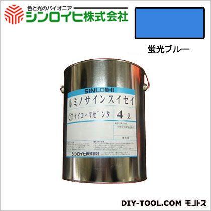 ルミノサインスイセイ水性蛍光塗料 蛍光ブルー 4L