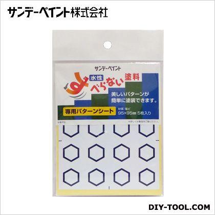 すべらない塗料(水性)専用亀甲パターンシート (2000HW) 5枚