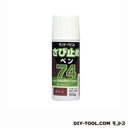 74さび止めペン(タッチアップペン) 赤さび 50g 2001E3