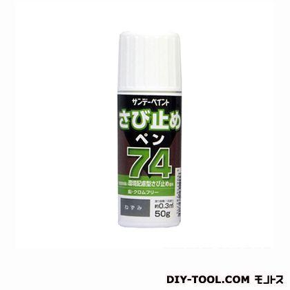 74さび止めペン(タッチアップペン) ねずみ 50g 2001E4