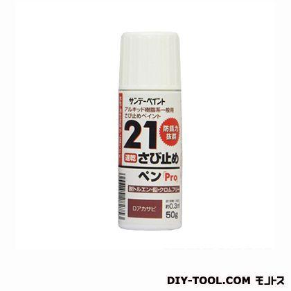 さびどめ21ペン(タッチアップペン) D赤さび 50g 2001E6