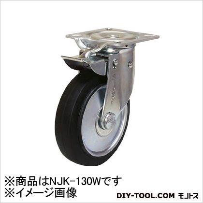 自在⇔固定切換キャスター ゴム車輪 130径 (×1)   NJK130W