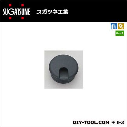 配線孔キャップ ブラック  S445B