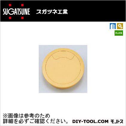 スガツネ(LAMP) 配線孔キャップ 薄茶  V60RG