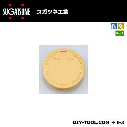 スガツネ(LAMP) 配線孔キャップ 薄茶  V80RG