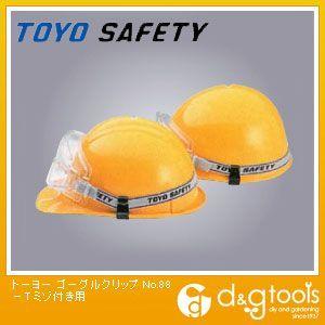 ヘルメット取付用 ゴーグルクリップ 幅の広いミゾ付きヘルメット用 2コ入り (No.88-T)