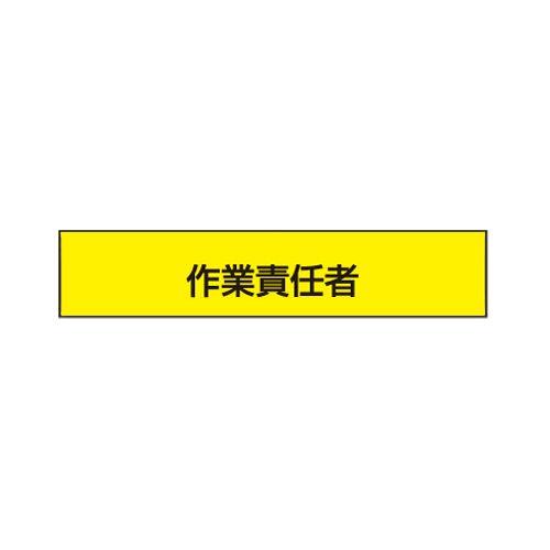 腕章 作業責任者 (NO.65-F05)
