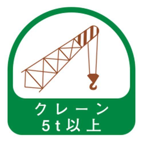 トーヨーセフティー ヘルメット用シール   NO.68-041