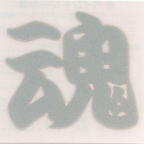 ペイントシール魂 銀   NO.PT-4