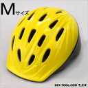 トーヨーセフ tea child / toddler helmet yellow M (540)