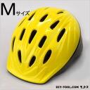 トーヨーセフ tea child / toddler helmet yellow M (540)