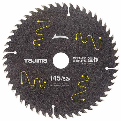 チップソー高耐久FS造作 (TC-KFZ14552)